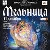 11/12 :: Группа «МЕЛЬНИЦА» @ ДК им.50-летия