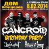 CANCROID's Birthday Party in ДОФ, 08.02.2014