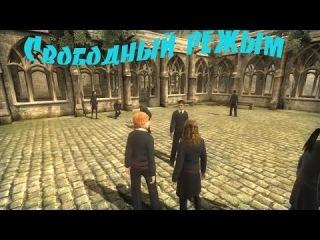 Прохождение игры Гарри Поттер и Орден Феникса Свободный режым