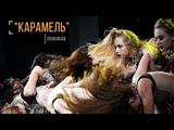 Школа современного, спортивно-эстрадного танца КАРАМЕЛЬ. Старшая группа
