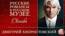 ДМИТРИЙ ХВОРОСТОВСКИЙ ❂ ОКТАВА ❂ РУССКИЕ РОМАНСЫ В РУССКОМ МУЗЕЕ ❂