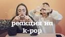 Реакция не к попера на к поп MAMAMOO BTS NCT U