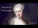 Фаворитки польских королей Марианна Денхофф ок 1685 20 апреля 1730