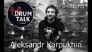 DRUMTALKRussia Aleksandr Karpukhin Nookie GKNR ForcesUnited episode5 鼓谈 第5集