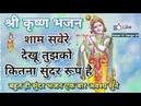 Sham Savere Dekhu Tujhko Kitna Sundar Roop Hai Jab Jab Bhi Ise Pukaru Me Shyam Bhajan Loves Status