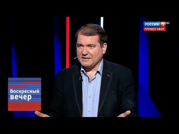 Корнилов: Украина официально использует нацистскую идеологию. Вечер с Соловьевым от 09.12.18