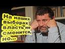 Сергей Пархоменко - На наших выборах власть не сменится, но 30.11.18