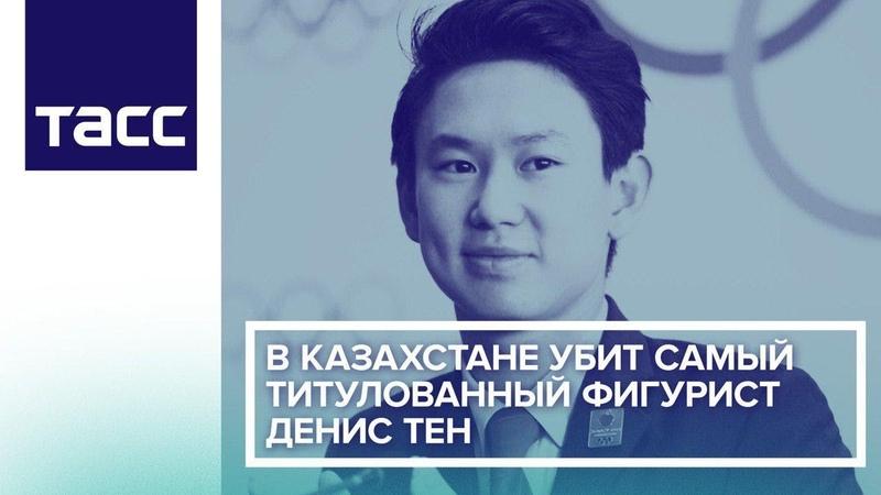 В Казахстане убит самый титулованный фигурист Денис Тен