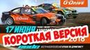 EEDC G-Drive Дрифт 2018 ПАРНЫЕ Минск, Беларусь Короткая версия