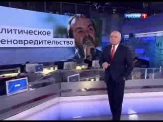 Политическое членовредительство «Вести недели» 16 02 2014
