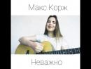 Макс Корж - Неважно (cover by Мошкина Дарья)