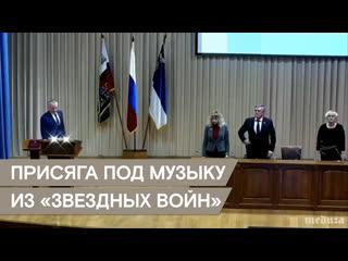 Мэр Белгорода принял присягу под музыку из