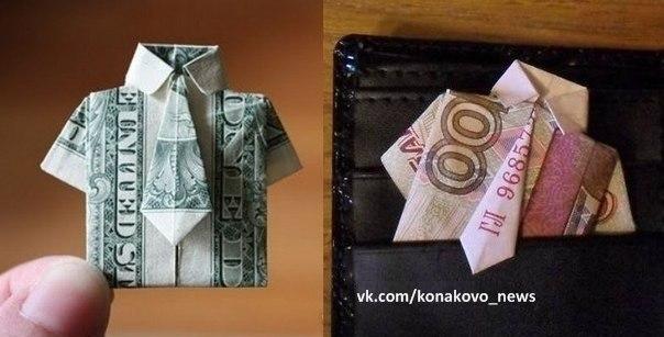 и наша рубашка из денег с