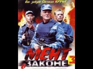 """Сериал """"Мент в законе 3"""". Серия 13 - смотреть легально и бесплатно онлайн на MEGOGO.NET"""