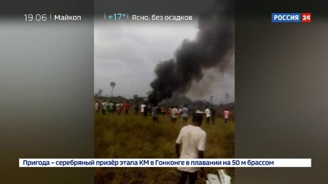Новости на Россия 24 • Крушение военного самолета в ДРК никто не выжил