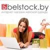 БелСток - недорогая женская одежда!