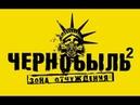 TOP 3 Лучших моментов из сериала Чернобыль 2 Зона Отчуждения 2 Сезон