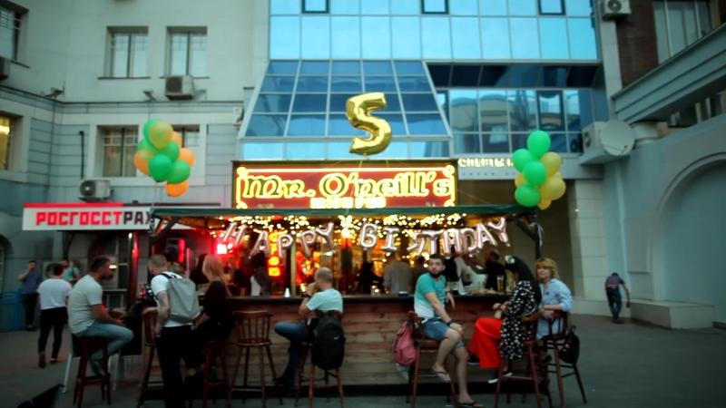 5 лет пабу mr.O'Neill's !