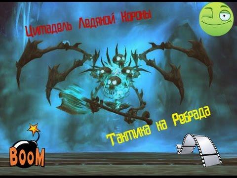 Тактика на Ребрада ЦЛК WoW 3 3 5 Tactics for Lord of Rebred WoW 3 3 5