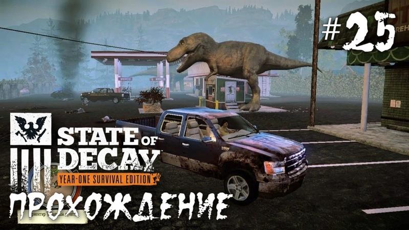 State of Decay Парк Юрского периода (Выживание) - Прохождение 25
