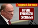 🆘 КТО ДЕЛАЕТ ПОДКОП ПОД КРЕСЛО ПУТИНА Интервью с Зюгановым Власть Медведев