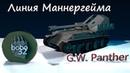 Bobo 32 G W Panther Линия Маннергейма ◘ СБ DFS ☺