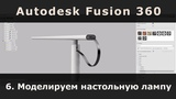 6. Делаем настольную лампу. WEC (World Engineering Competition) - Fusion 360