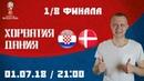 ЧМ 2018 / 1/8 финала Хорватия - Дания / 01.07.2018