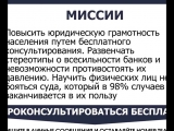 Защита от коллекторов - юридическая помощь и консультации в Новосибирске и Новосибирской области