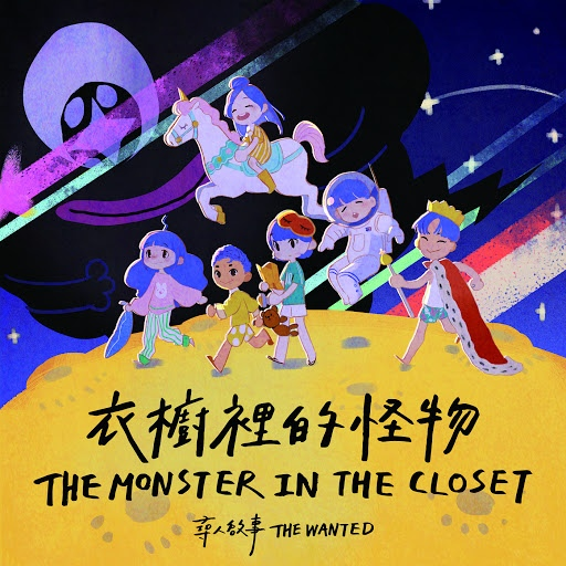 The Wanted альбом The Monster in the Closet