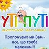"""Дитячий магазин """"Уті-Путі"""""""