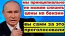 Реальная стоимость бензина в России 10 рублей. Вся правда о росте цен на бензин Pravda GlazaRezhet