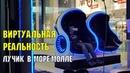 Аттракцион виртуальной реальности Прогулки по Море-моллу в Сочи