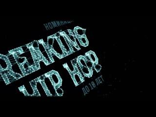 Free motion jam 2019 (Battle Breaking_Hip Hop)