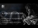 80 лет со дня рождения Алексея Германа: Александр Поздняков о фильме «Трудно быть богом»