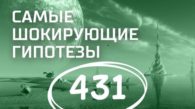 Черное небо. Выпуск 431 (12.04.2018). Самые шокирующие гипотезы.