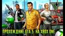 ПРОХОЖДЕНИЕ GTA 5 НА XBOX ONE 1