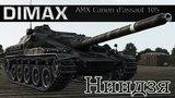 AMX Canon dassaut 105 / Ниндзя