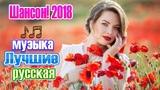 Новинка Очень русские песни 2018 и 2019