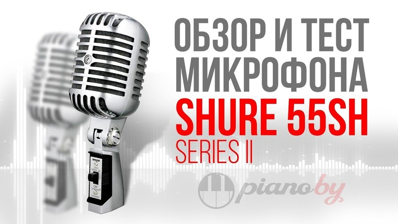 Как у Элвиса🤔 Обзор 🎤 Shure 55SH Series II