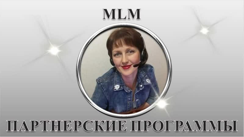 MLM и Партнерские Программы