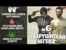 Gamer Tech GTA 5 - РАЗРУШИТЕЛИ ЛЕГЕНД 6