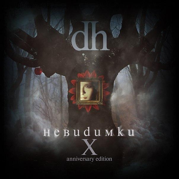 DUST HEAVEN - Невидимки. X Anniversary Edition (EP 2013)