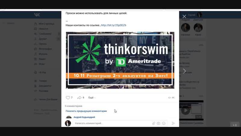 Розыгрыш 2-х аккаунтов ThinkOrSwim Realtime на 3 месяца 10.11