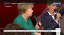 Новости на Россия 24 • Выборы в Германии Меркель завоевывает русских немцев, Шульц - пенсионеров
