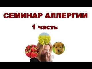 СЕМИНАР АЛЛЕРГИИ (1 часть) - ОЛЬГА БУТАКОВА