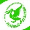 """Клуб Любителей Бега """"Зеленый Пеликан"""""""
