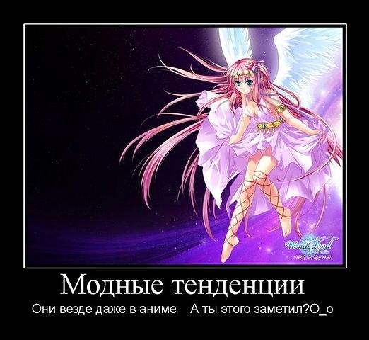 модные картинки аниме: