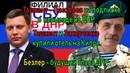 Ташкент на подписке о невыезде из ДНР.Он и Захарченко купили отель на Кипре.Безлер-будущий Глава ДНР