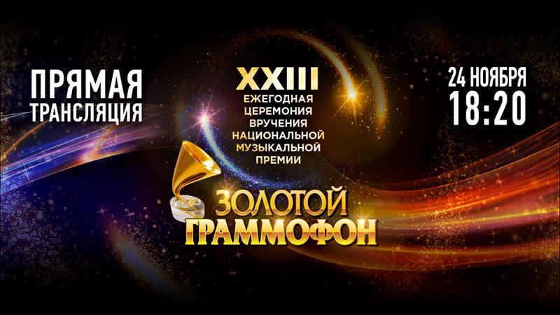 Церемония вручения Премии Золотой Граммофон 2018